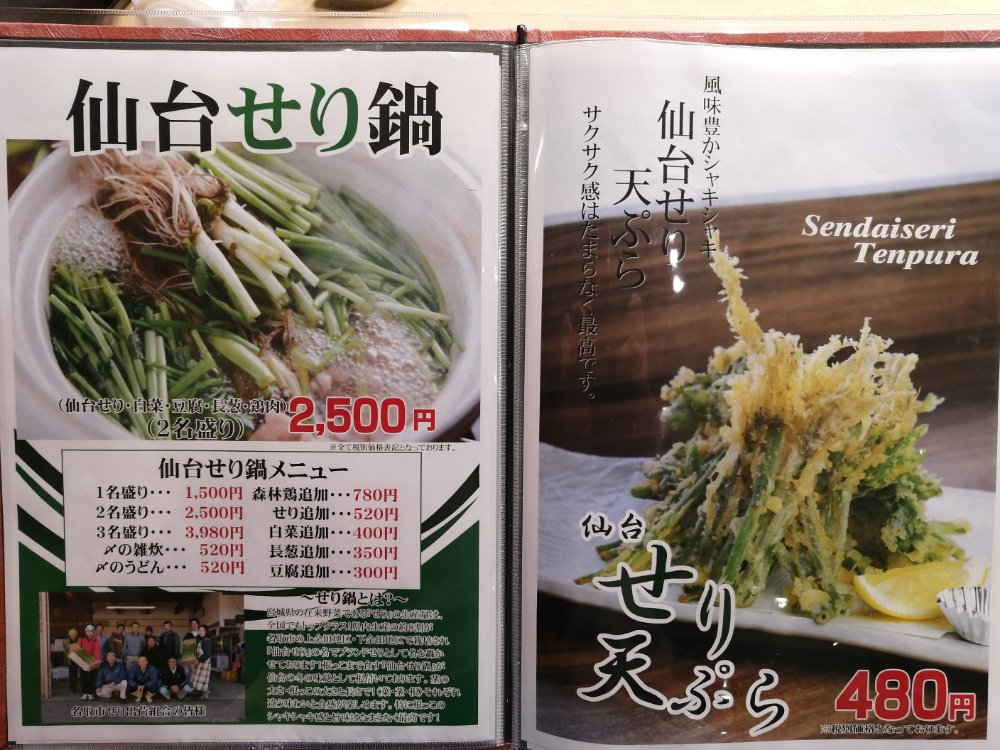 仙台せり鍋とせり天ぷら