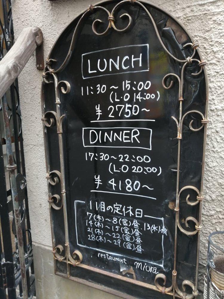 レストランミウラの営業時間