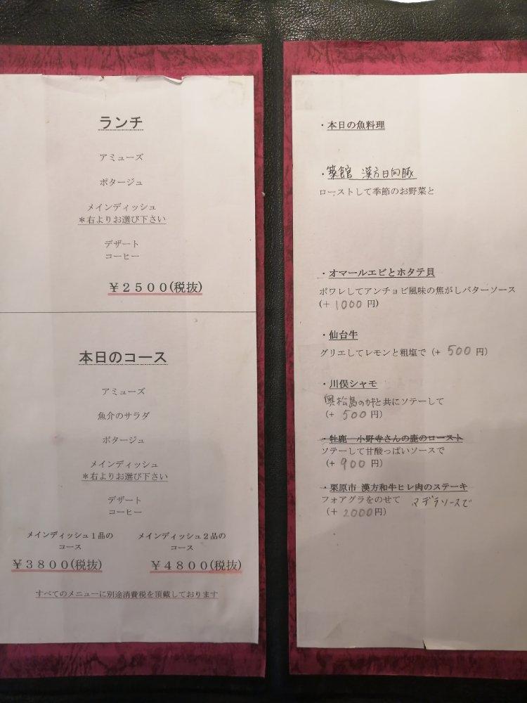 レストランmiuraのメニュー