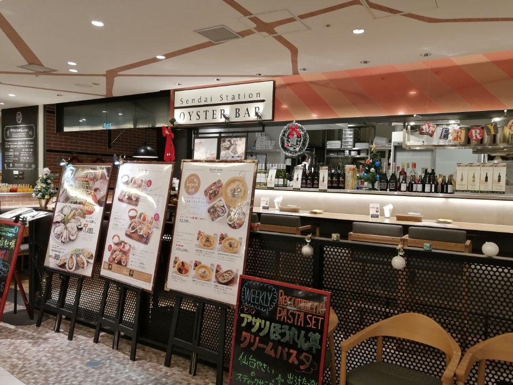 仙台ステーションオイスターバー エスパル仙台店
