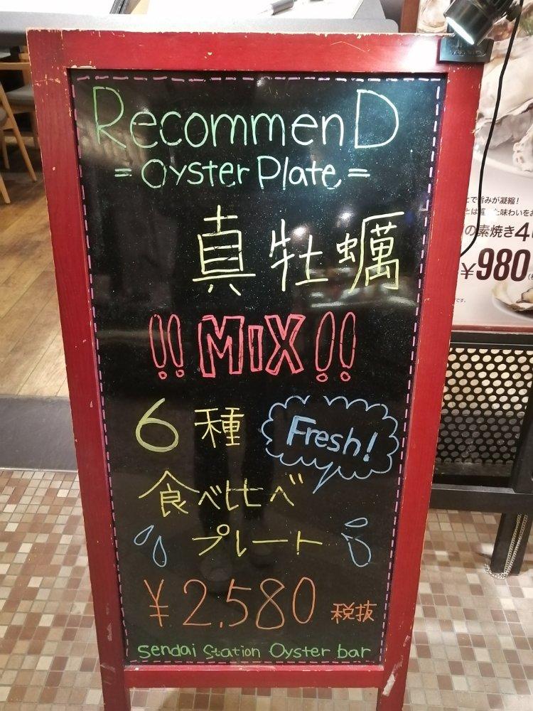 新牡蠣6種食べ比べ