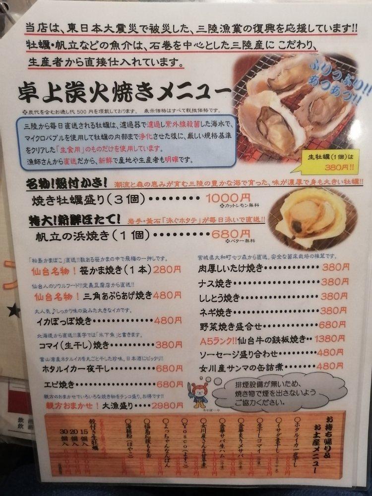 かき小屋 飛梅 仙台駅前店の浜焼きメニュー