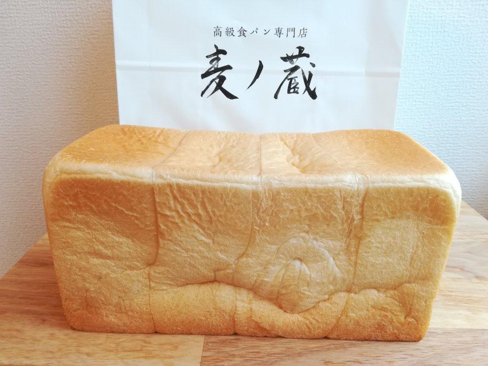 高級食パン専門店 麦ノ蔵