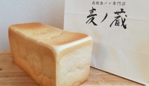 【新店情報】麦ノ蔵 木町通店|仙台発の高級食パン専門店3号店がオープン予定!