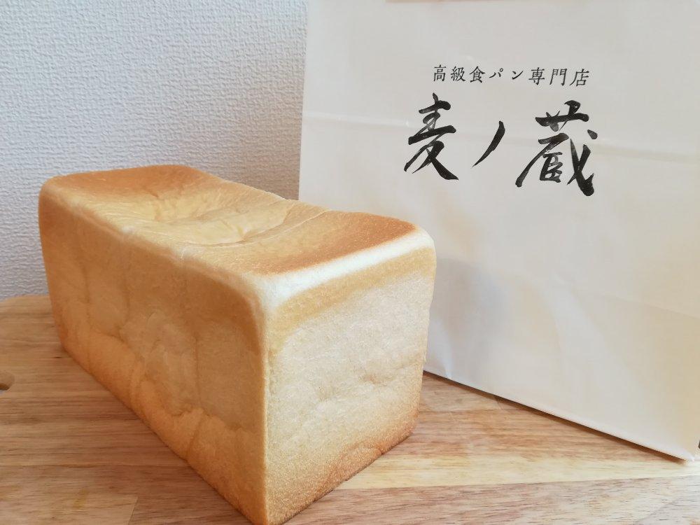 高級食パン専門店 麦ノ蔵の食パン
