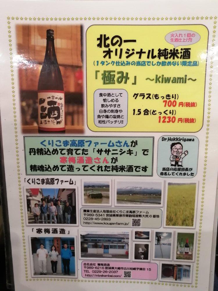 北の一オリジナル純米酒 極み