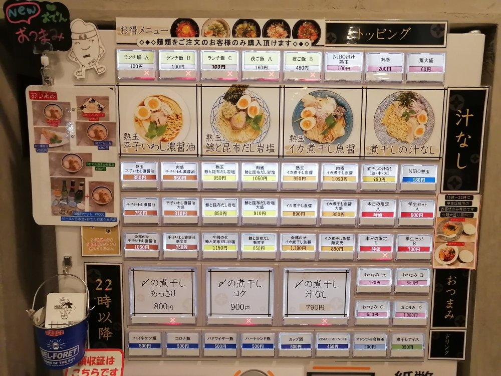 だし廊NIBOの食券機