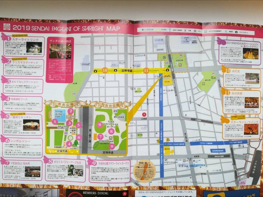 仙台光のページェント2019詳細