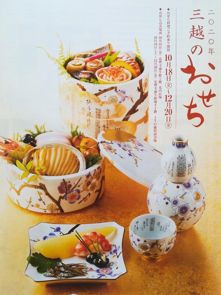 仙台三越のおせち