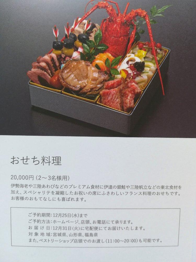 ウェスティンホテル仙台のおせち