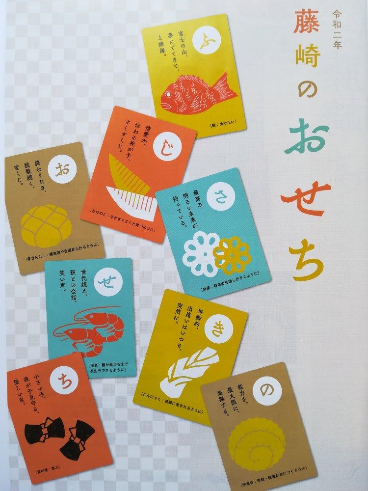 藤崎のおせちカタログ