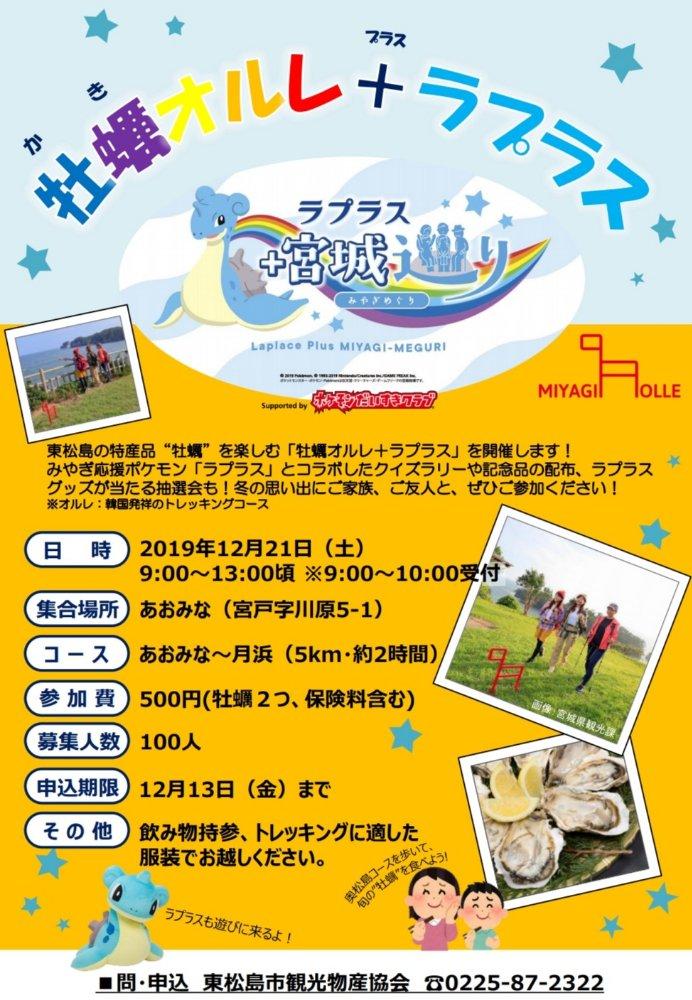 牡蠣オルレ+ラプラス(東松島市)