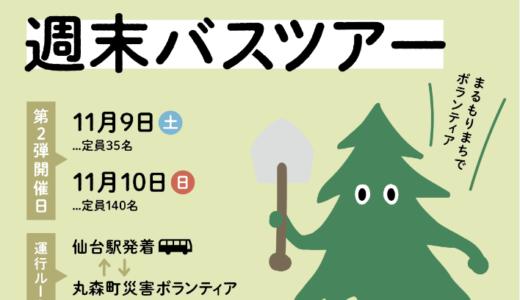 【台風19号】丸森町災害ボランティア週末バスツアー開催(仙台駅発)