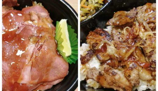 【実食】ほっともっとの新メニュー食べ比べ|ローストビーフ丼vs玉ねぎソースカットステーキ重