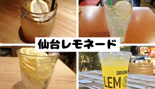 仙台駅周辺のレモネードが飲めるお店10選