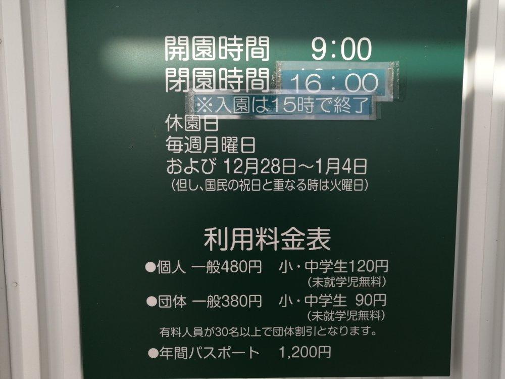八木山動物公園の開園時間と入園料