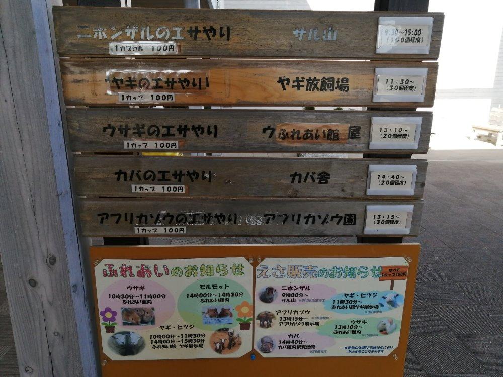八木山動物公園のえさやり時間