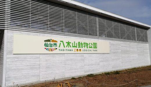 仙台市八木山動物公園フジサキの杜が3月26日から4月11日まで臨時休園に。年間パスポートについては検討中。