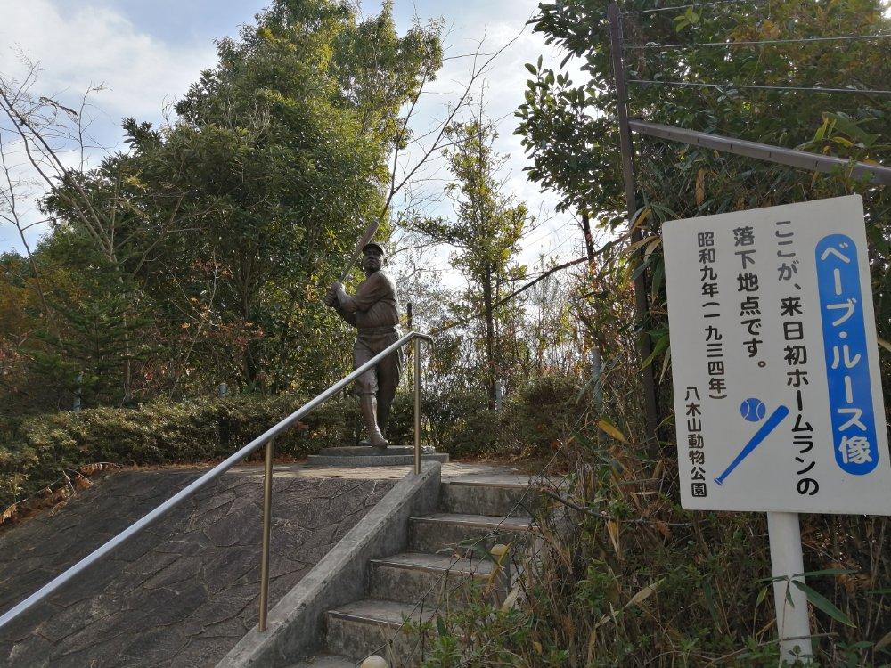 八木山動物公園のベーブルース像