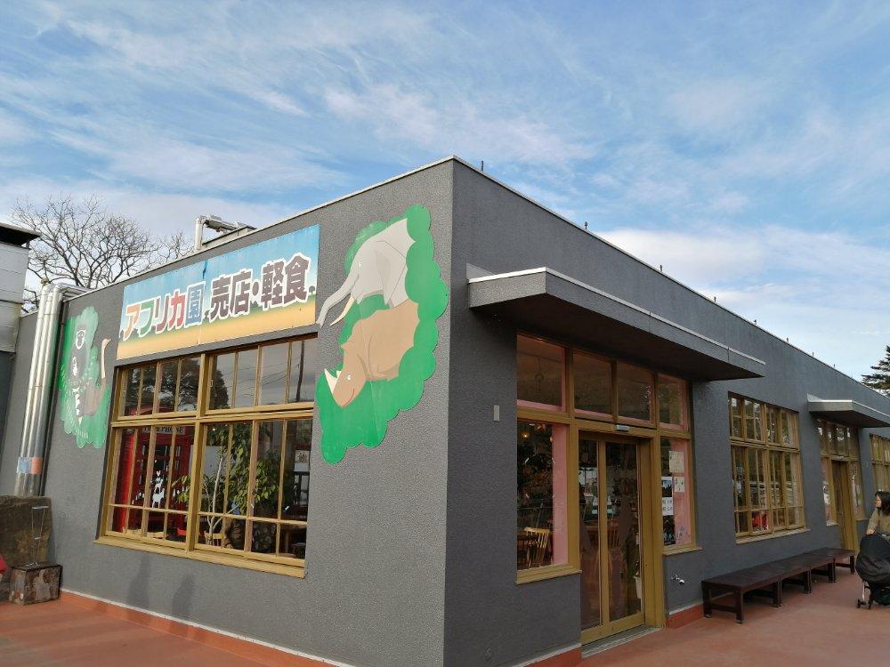 八木山動物公園のアフリカ園カフェ