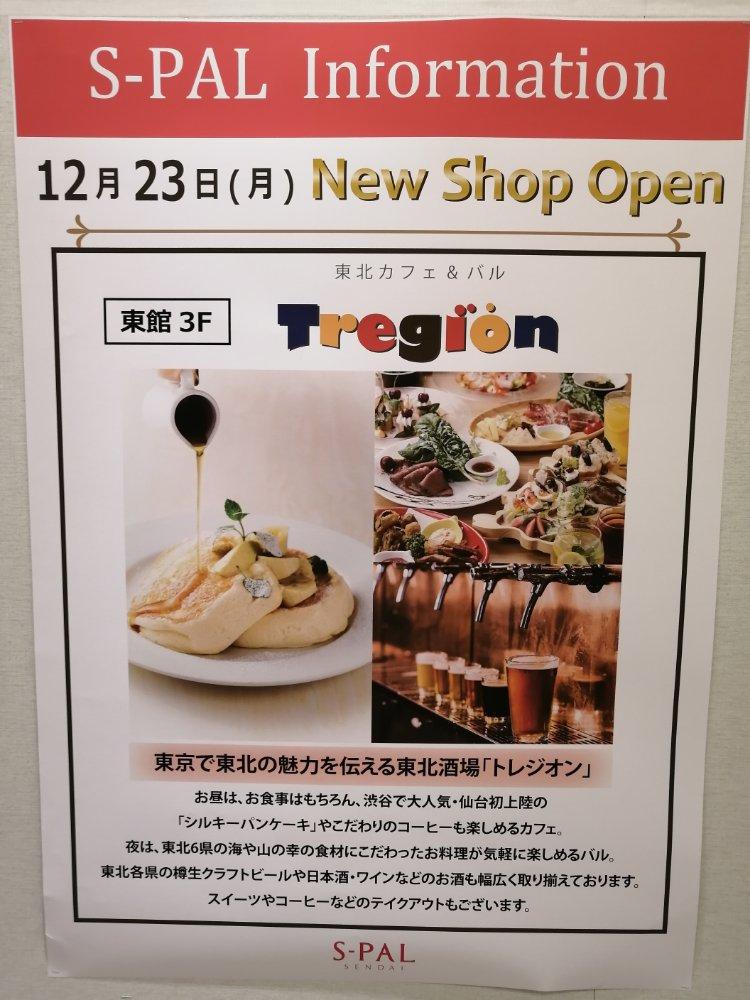 東北カフェ&バル トレジオン仙台エスパル店について