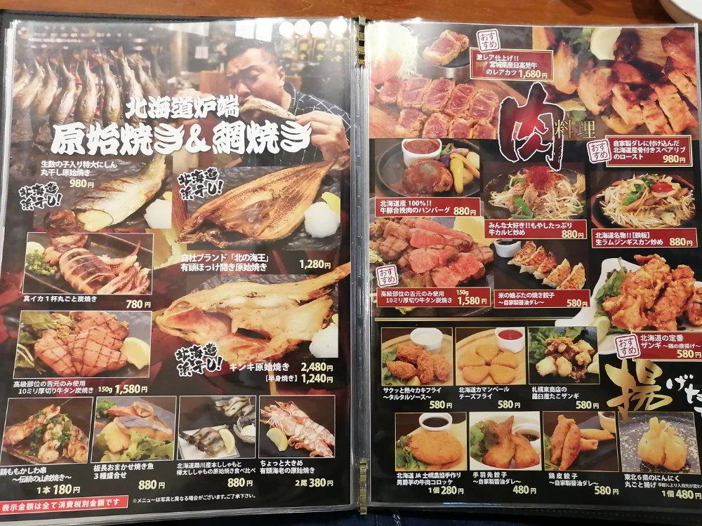 焼き物・肉メニュー