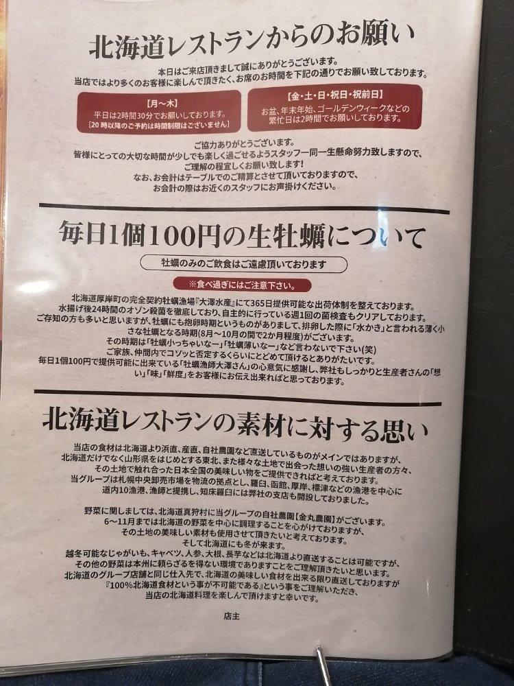 北海道レストランについて