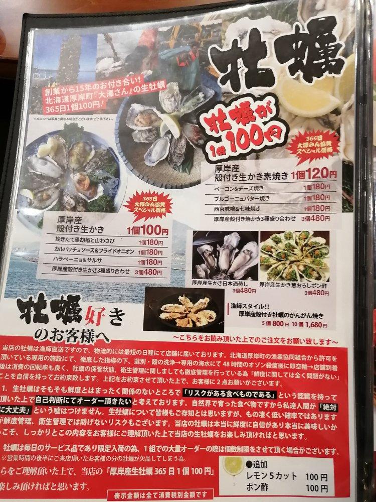 北海道レストラン仙台長町店の牡蠣メニュー