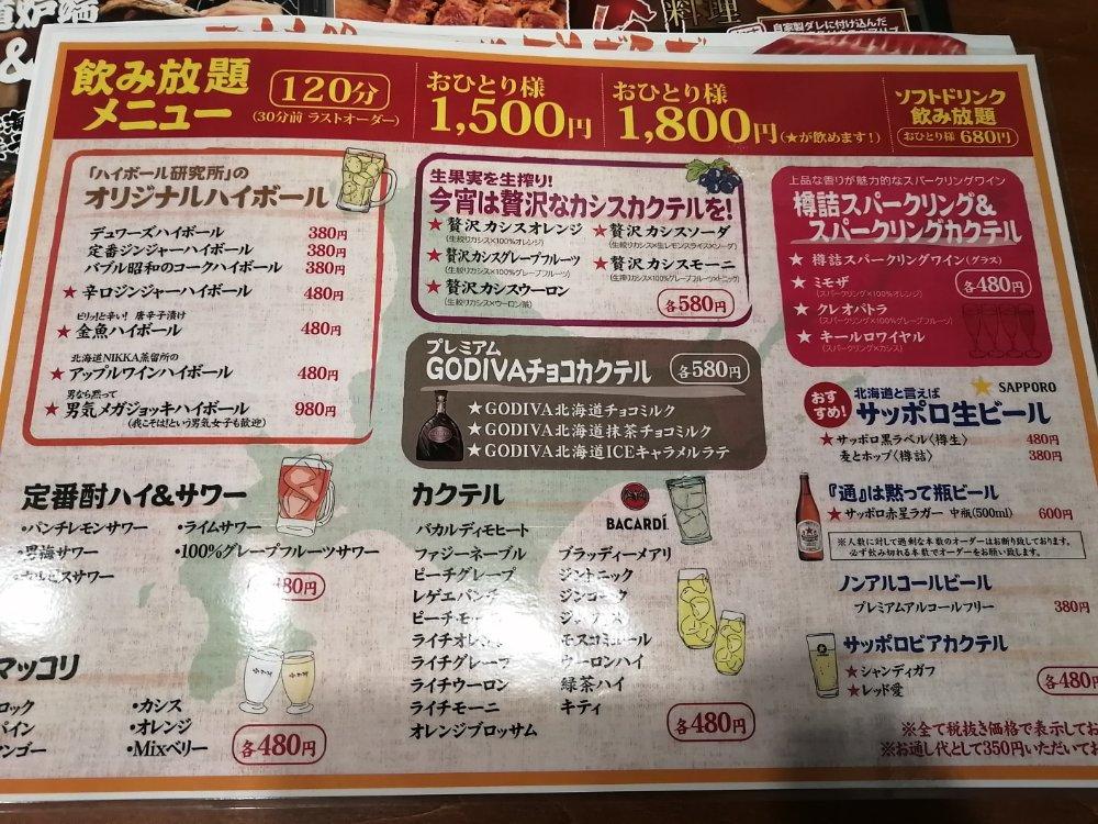 北海道レストラン仙台長町店のドリンクメニュー