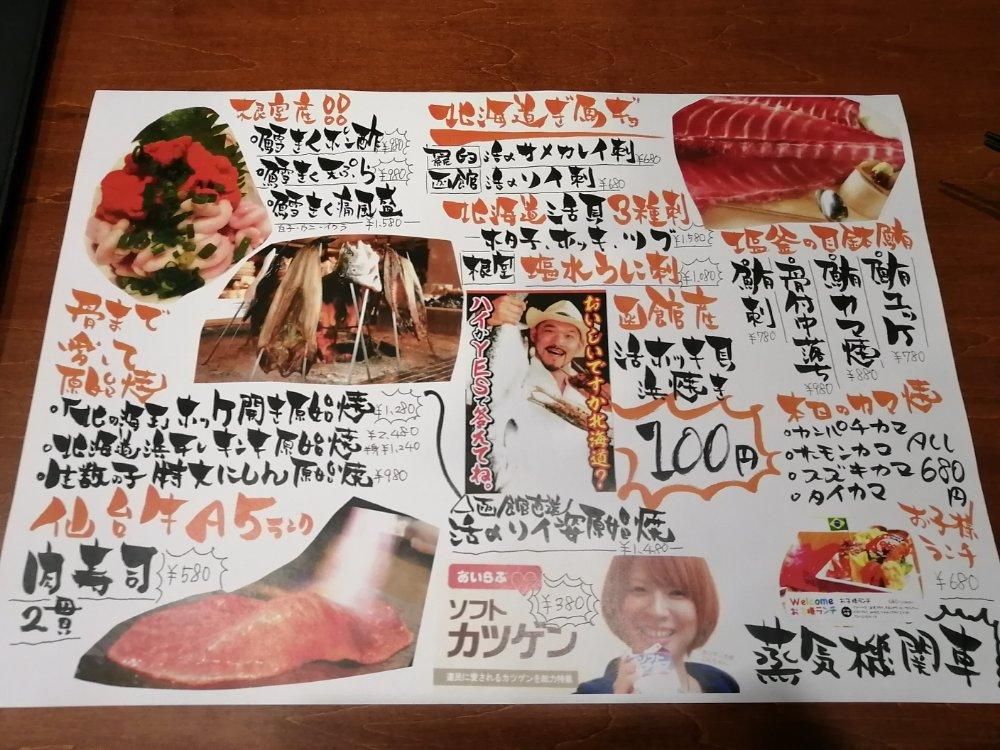 北海道レストラン仙台長町店のおすすめメニュー