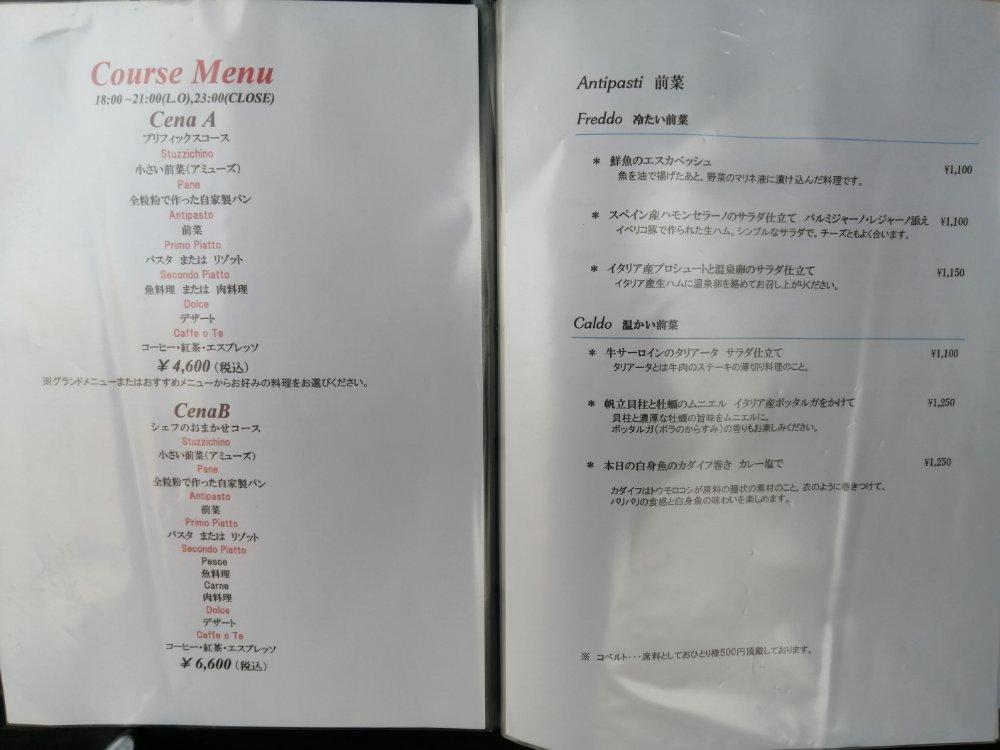 ピュセンプレのディナーメニュー