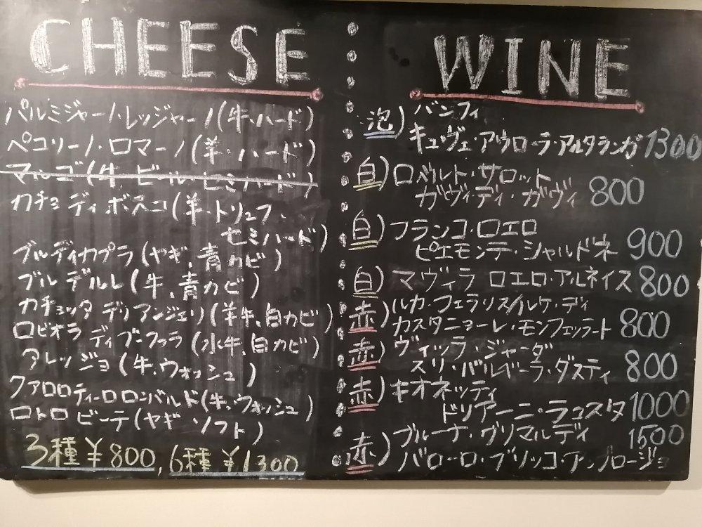 いろは横丁エウルのチーズとワインメニュー