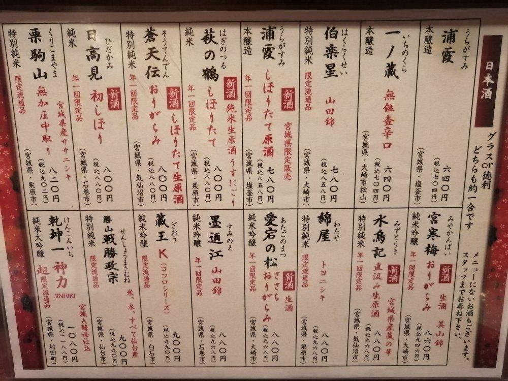 瑠璃座の日本酒メニュー
