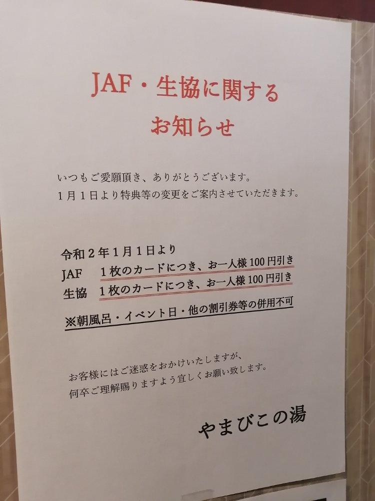 JAF・生協特典について