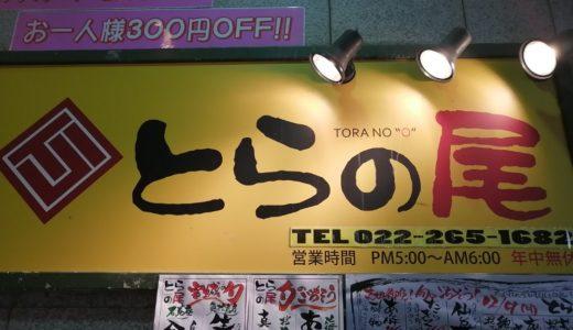 12月30日で閉店する仙台国分町の「とらの尾」へ|やっぱり最高に安かった