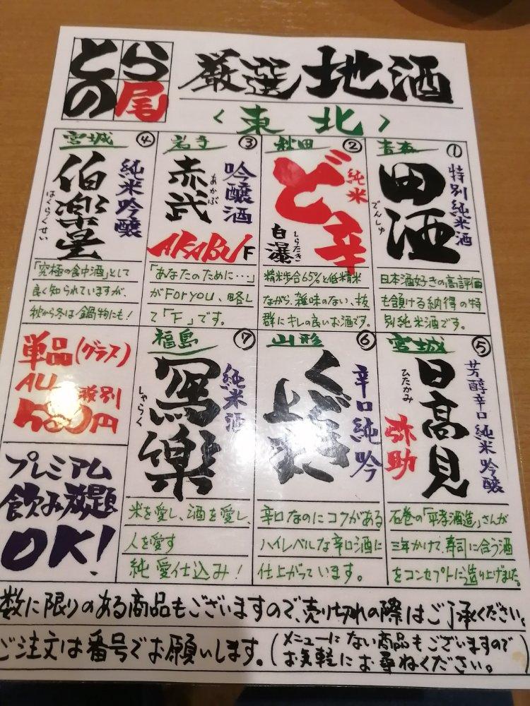 とらの尾の日本酒メニュー