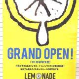 仙台駅のレモネードbyレモニカ