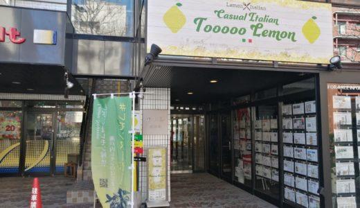 【閉店情報】青葉区北目町の『Tooooo Lemon』が11月25日をもって営業終了