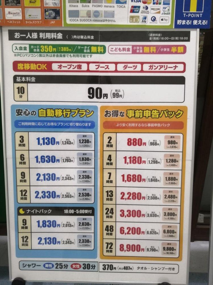 アイ・カフェBivi仙台店の料金表