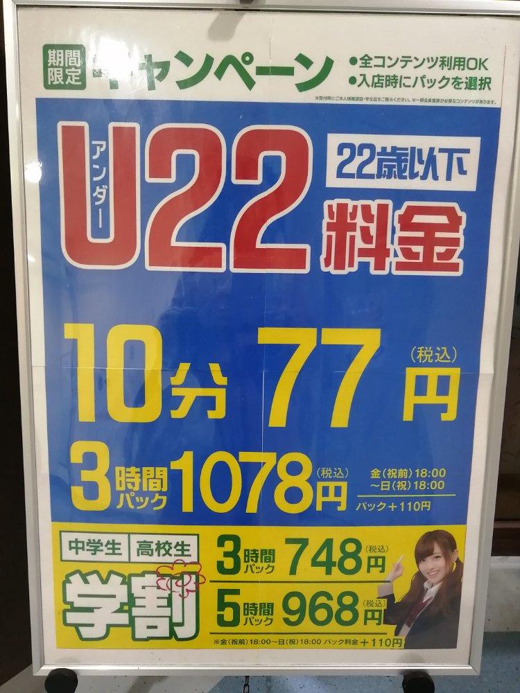 U22キャンペーン