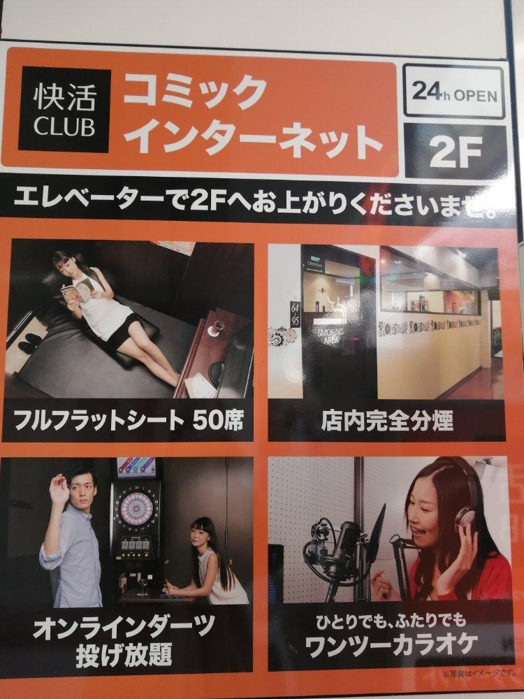 快活CLUB 仙台一番町店の詳細