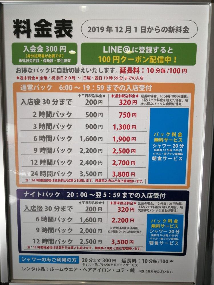 コミックバスター 仙台国分町店の料金表