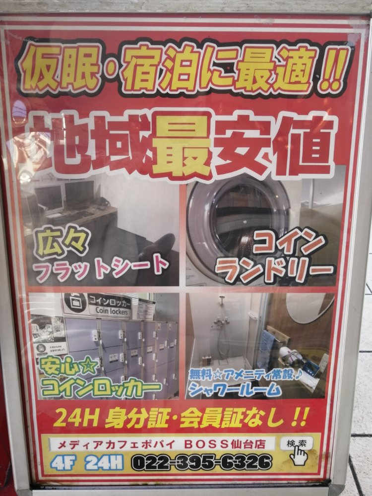メディアカフェポパイ BOSS仙台店の設備