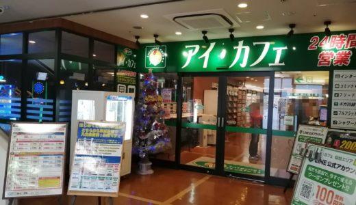 【閉店情報】アイ・カフェ仙台駅西口店が店舗統合のため6月26日朝8時をもって閉店に