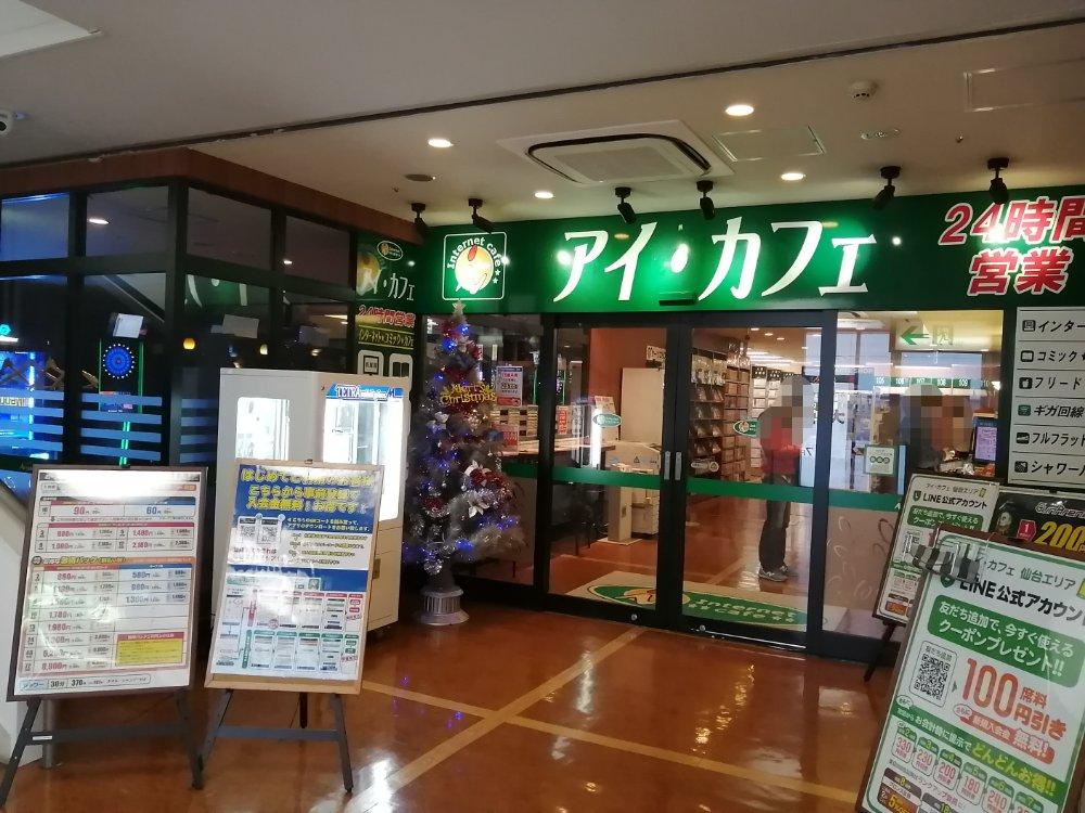 アイ・カフェ仙台駅西口店