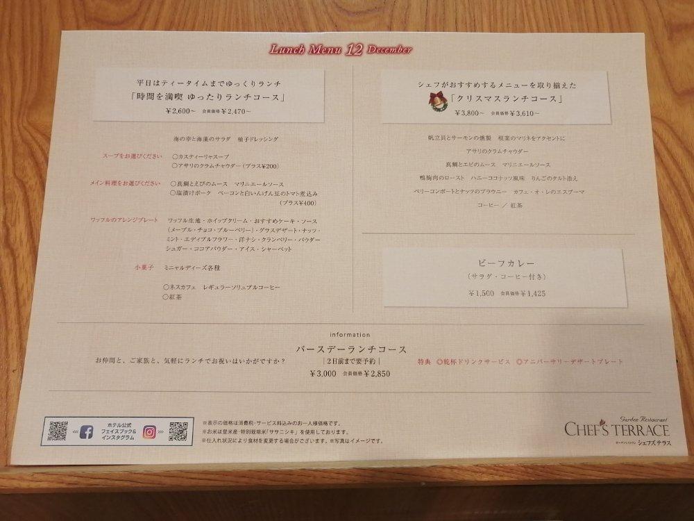 仙台ロイヤルパークホテルのランチメニュー