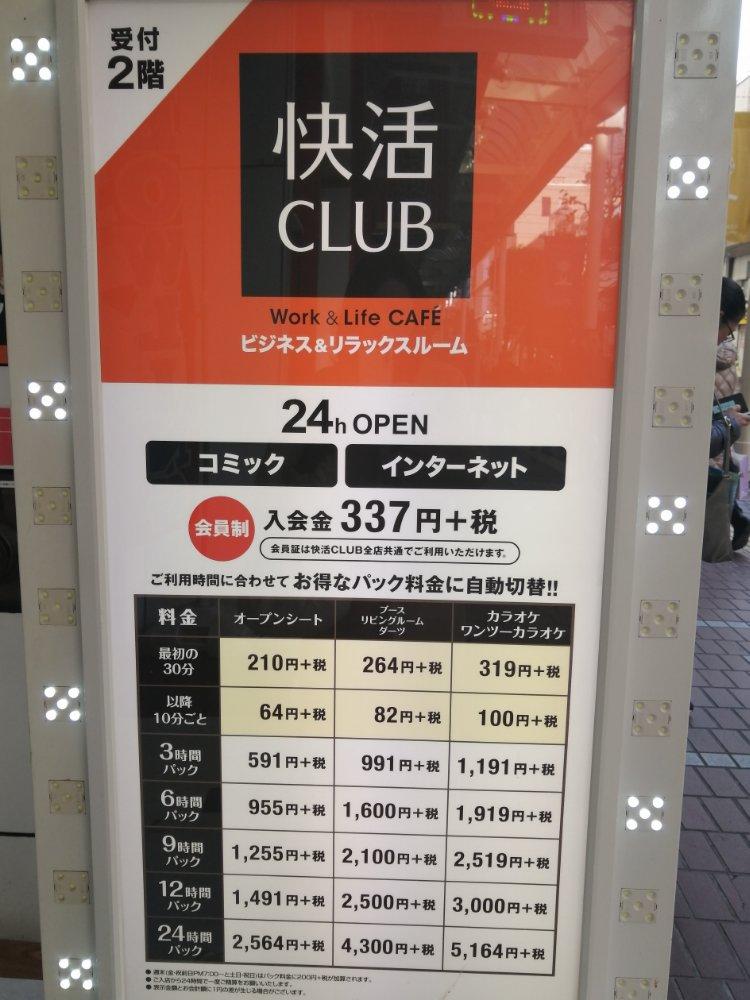 快活CLUB 仙台一番町店の料金表