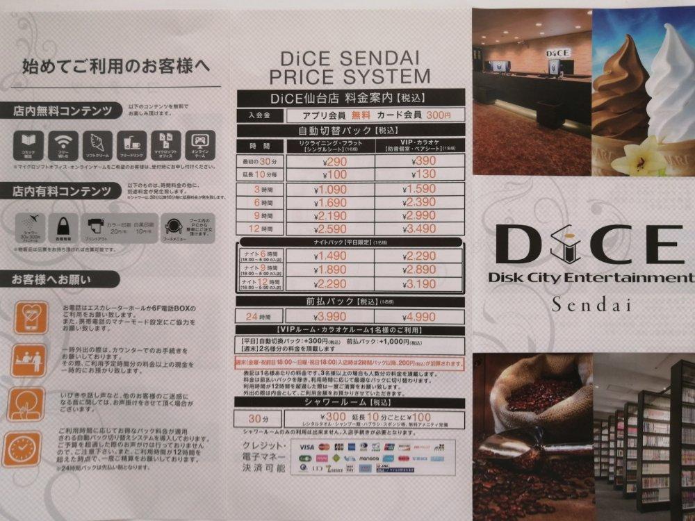 DICEの詳細3
