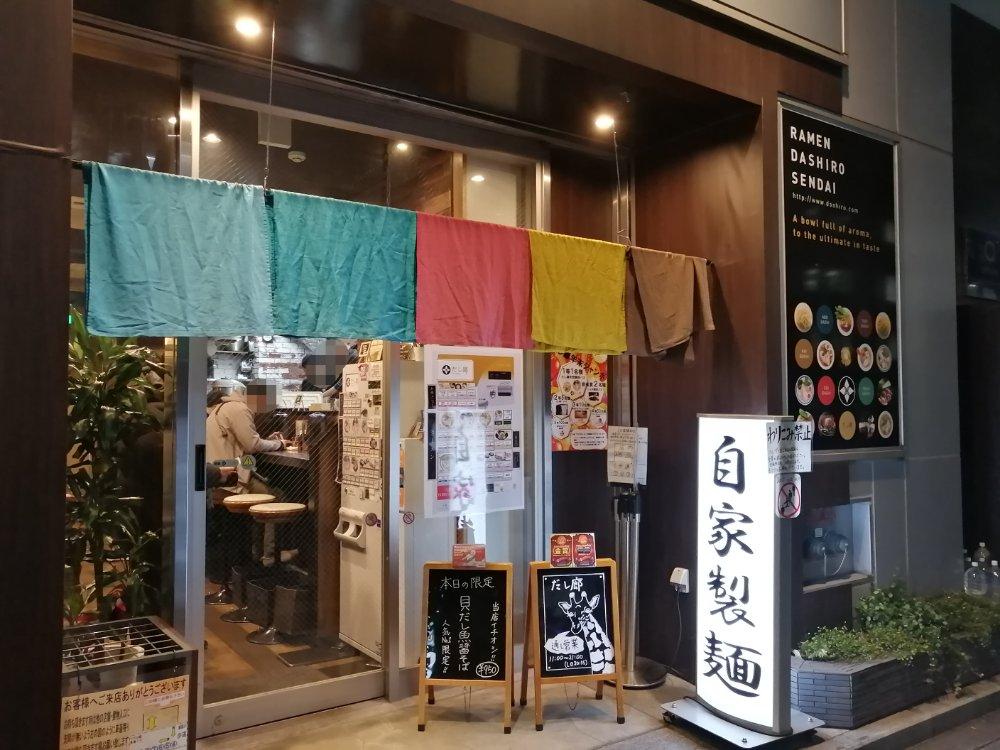 仙台一番町 だし廊