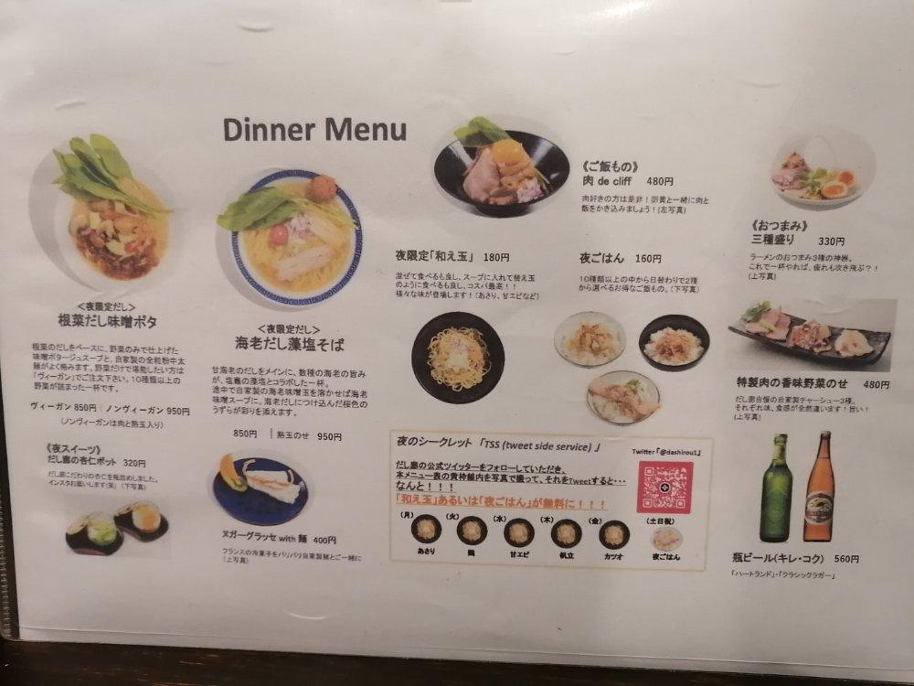 だし廊のディナーメニュー